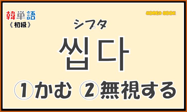 韓国語単語「씹다}を解説