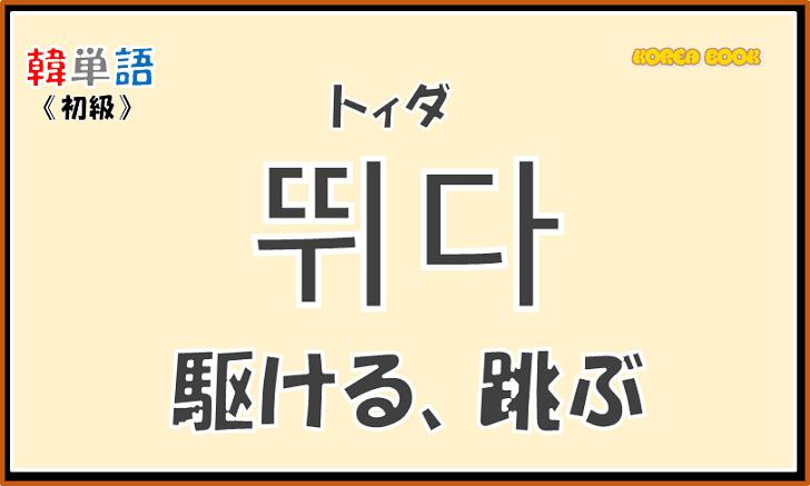 韓国語単語「뛰다」を解説
