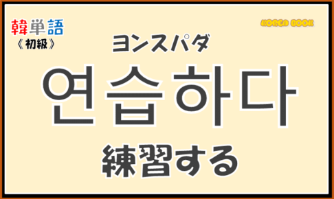 韓国語単語「연습하다」を解説