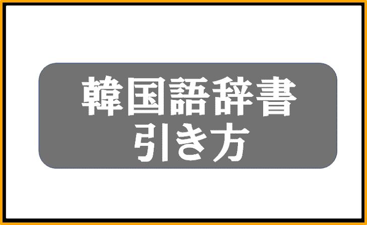 韓国語辞書の引き方解説