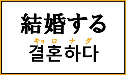 「結婚する」を韓国語で何というかオリジナル解説!【결혼하다】を覚えよう!