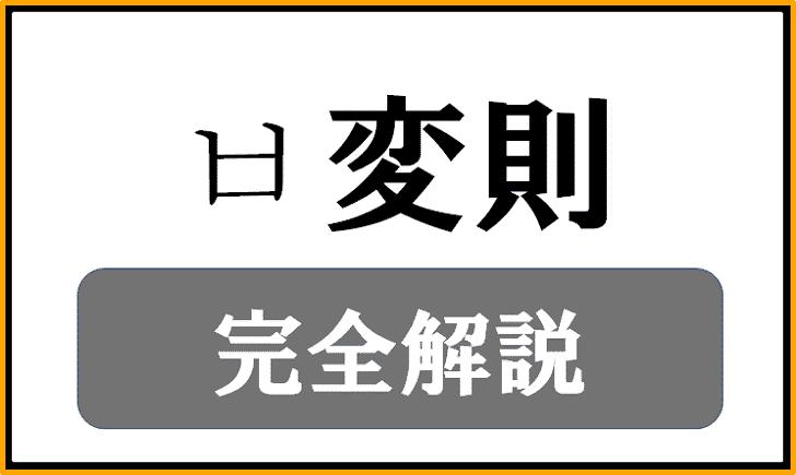 韓国語の「ㅂ変則活用」について解説