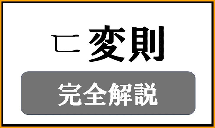 韓国語の「ㄷ変則活用」について解説