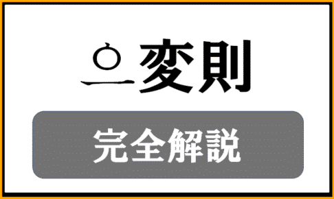 韓国語の「으変則活用」について解説