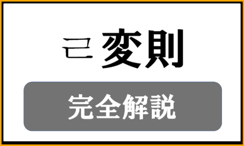 韓国語の「ㄹ変則活用」について解説