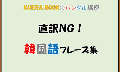直訳すると不自然になる韓国語のフレーズ集