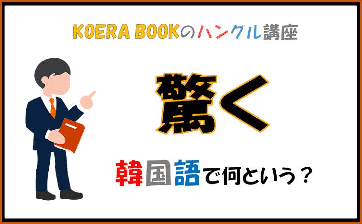 「驚く」を韓国語で何というか解説!ハングルを勉強しよう!