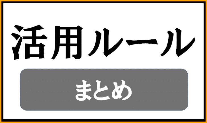 韓国語の活用ルール【まとめ】