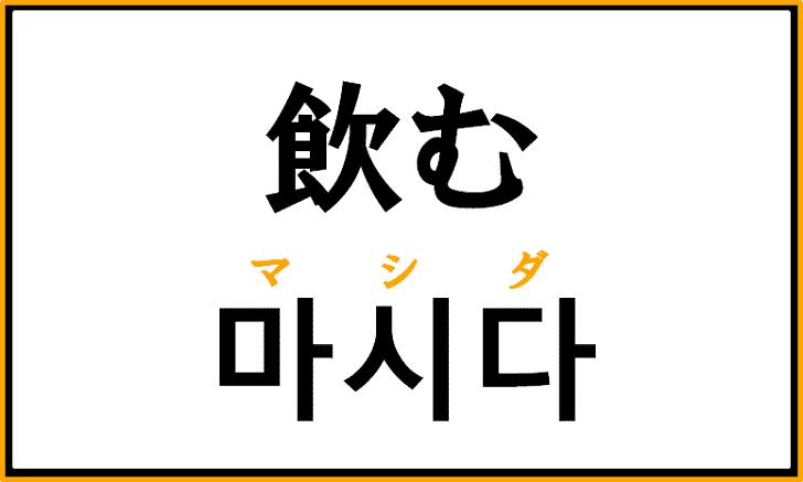 「飲む」を韓国語で何というかオリジナル解説!【마시다】を覚えよう!