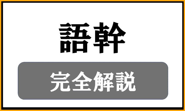 韓国語の語幹について解説