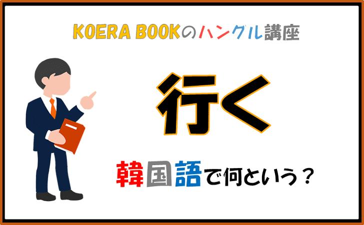 「行く」を韓国語で何というか解説!ハングルを勉強しよう!