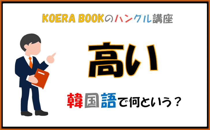 「高い」を韓国語で何というか解説!ハングルを勉強しよう!