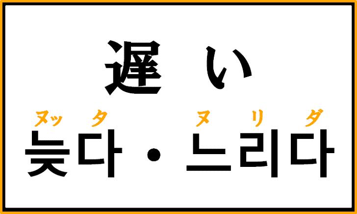 「遅い」を韓国語で何というか解説!【늦다】と【느리다】を覚えよう!