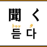 「聞く」を韓国語で何というかオリジナル解説!【듣다】を覚えよう!