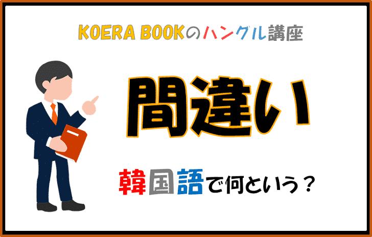 「間違い」を韓国語で何というか解説!ハングルを勉強しよう!