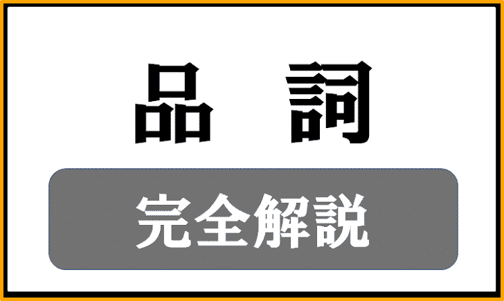 韓国語の品詞について解説