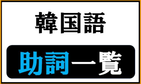 韓国語助詞一覧