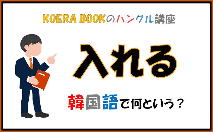 「入れる」を韓国語で何というか解説!ハングルを勉強しよう!