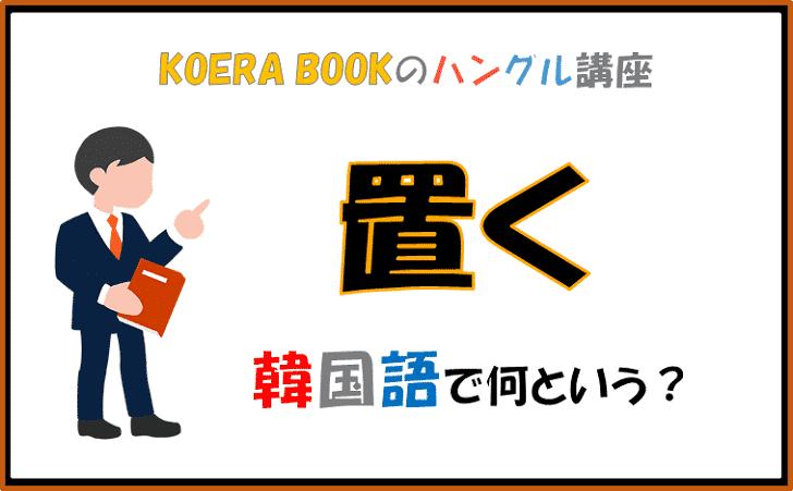 「置く」を韓国語で何というか解説!ハングルを勉強しよう!