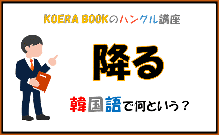 「降る」を韓国語で何というか解説!ハングルを勉強しよう!