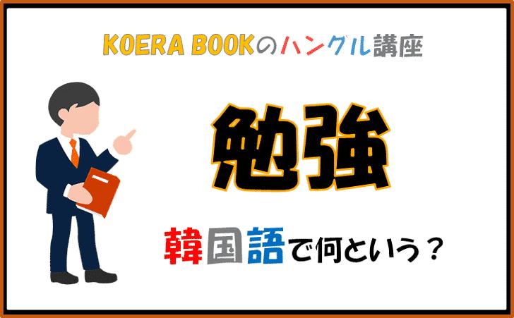 「勉強」を韓国語で何というか解説!ハングルを勉強しよう!