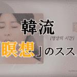 【韓流ヨガ】人生が楽しく、今より幸せになれる韓国流めいそう方法