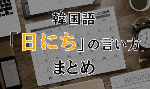 「昨日、今日、明日」など韓国語で日にちの言い方【まとめ】