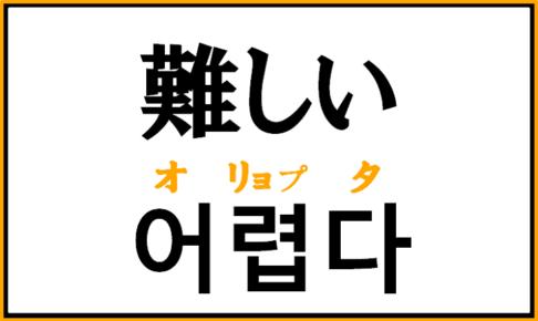 「難しい」を韓国語で何という?「어렵다」の意味と使い方を解説!