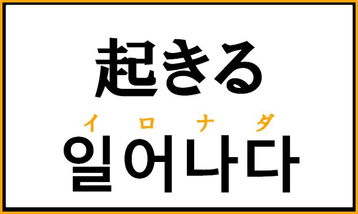 「起きる」を韓国語で何というか解説!ハングルの【일어나다】を覚えよう!