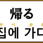 「帰る」を韓国語で何というか解説!ハングルの【집에 가다】を覚えよう!