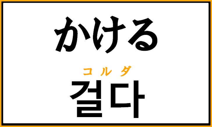 「かける」を韓国語では?「걸다」の意味と使い方を解説!