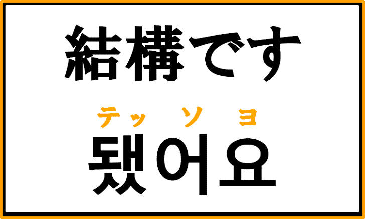 「結構です」を韓国語で何という?断るときに使えるフレーズを解説