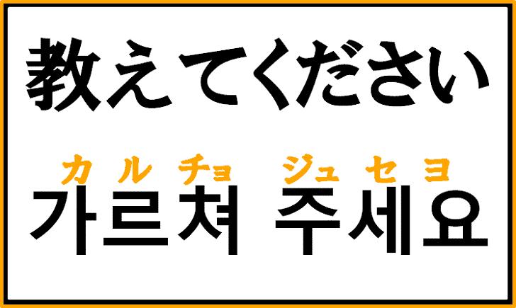 「教えてください」を韓国語で何という?依頼するときに使えるフレーズを解説