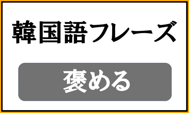 韓国語で「褒める」ときによく使う便利なひとことフレーズ集