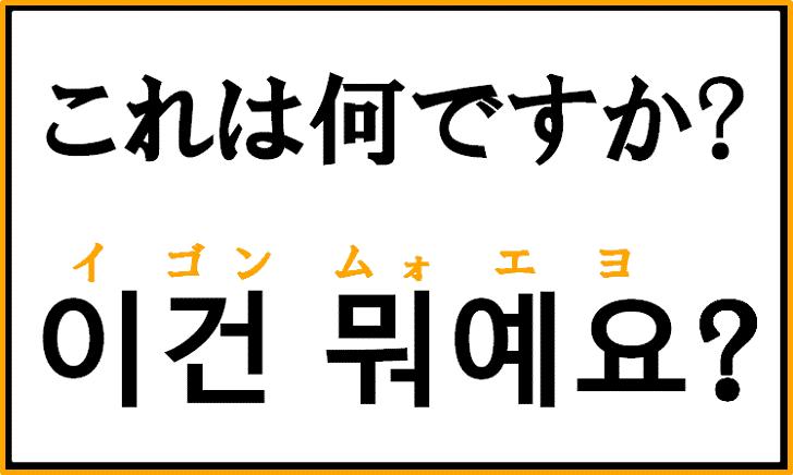 「これは何ですか?」を韓国語で何という?質問で使えるフレーズを解説