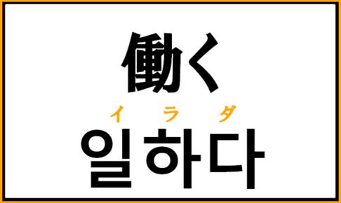 「働く」を韓国語で何という?「일하다」の意味と使い方を解説!