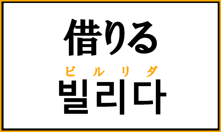 「借りる」を韓国語では?「빌리다」の意味と使い方を解説!