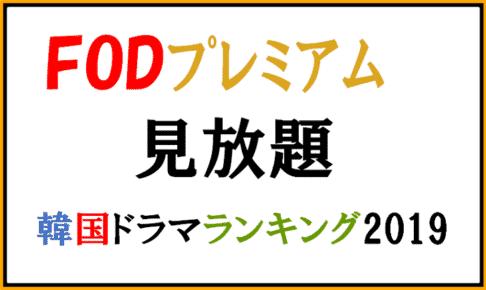 FODプレミアムで見放題「韓国ドラマ」最新ランキング【2019年版】