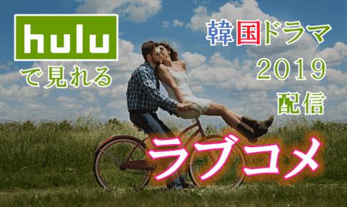 Hulu(フールー)で見れる韓国ドラマのラブコメおすすめランキング【2019年版】