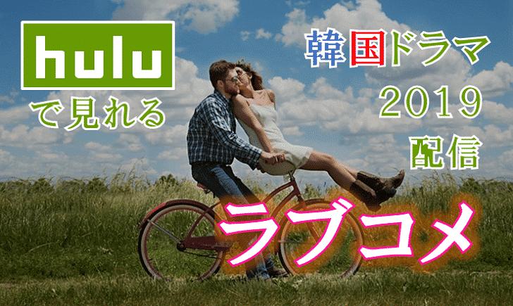 Hulu(フールー)で見れる韓国ドラマ「ラブコメ」ランキング【2019年版】