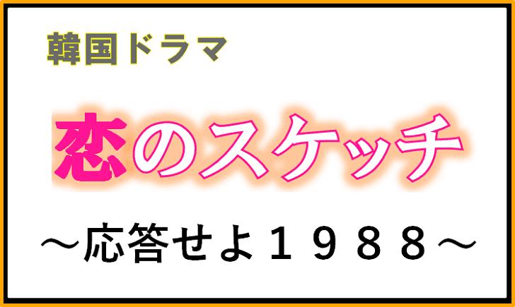 【パクボゴム主演】韓国ドラマ「恋のスケッチ~応答せよ1988~」の動画視聴方法