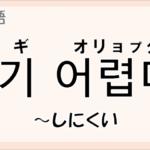 韓国語文法の語尾【-기 어렵다】の意味と使い方を解説