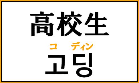 「高校生」を韓国語で何という?「고딩(コディン)」の意味と使い方を解説!
