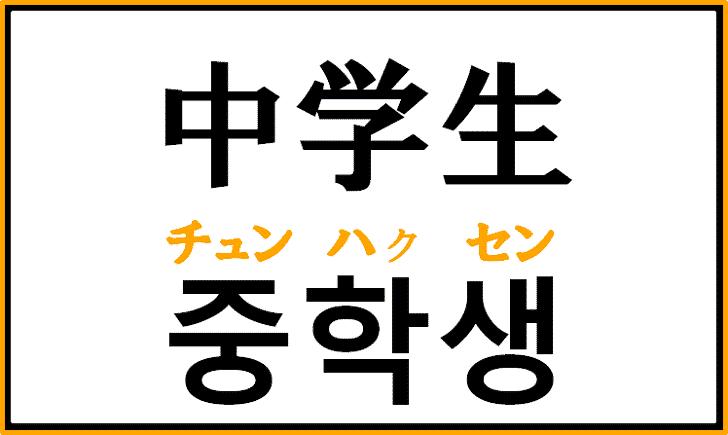 「中学生」を韓国語で何という?「중학생」の意味と使い方を解説!
