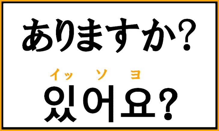 「ありますか?」を韓国語で何という?質問で使えるフレーズ