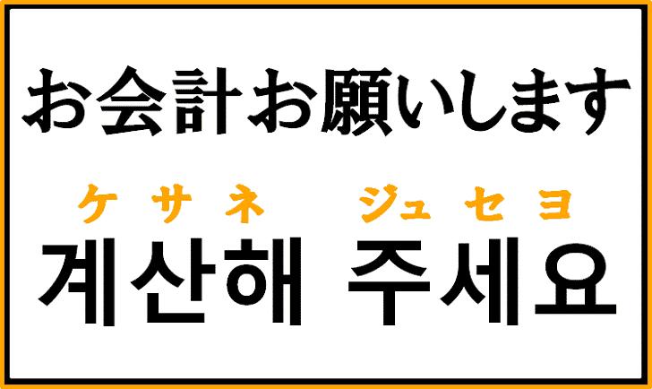 「お会計お願いします」を韓国語で何という?「ケサネジュセヨ」の意味と使い方を解説