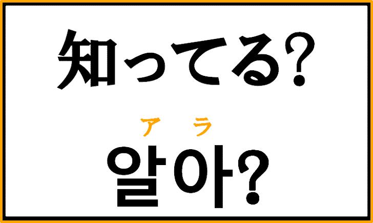 「知ってる?」を韓国語で何という?質問で使えるフレーズ