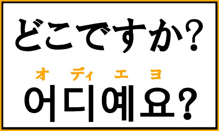 「どこですか?」を韓国語で何という?質問で使えるフレーズ