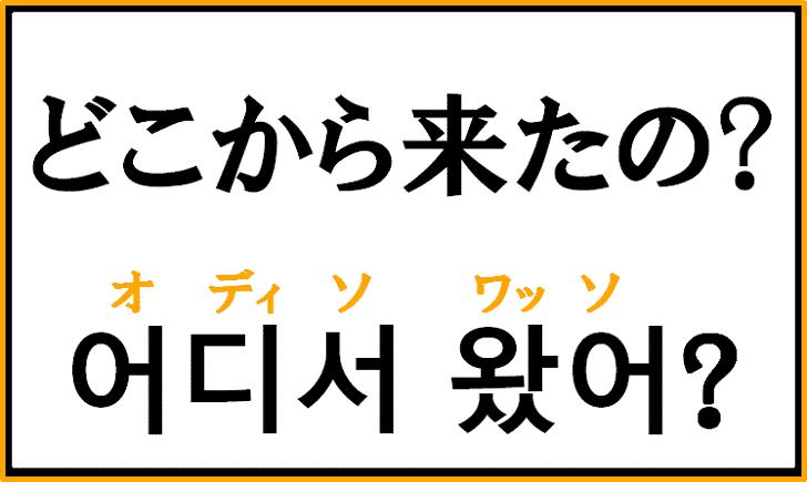 「どこから来たの?」を韓国語で何という?質問するときに使えるフレーズ