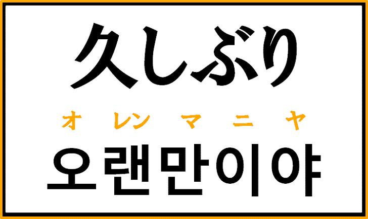 「久しぶり」を韓国語で何という?「オレンマニエヨ」の意味と使い方を解説